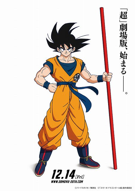 Goku first look and Dragon Ball Super movie release date poster