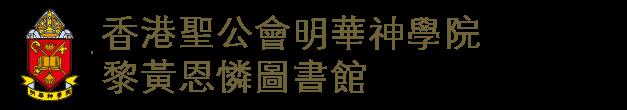 Ming Hua Library