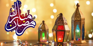 Ramadan at Home during Coronavirus