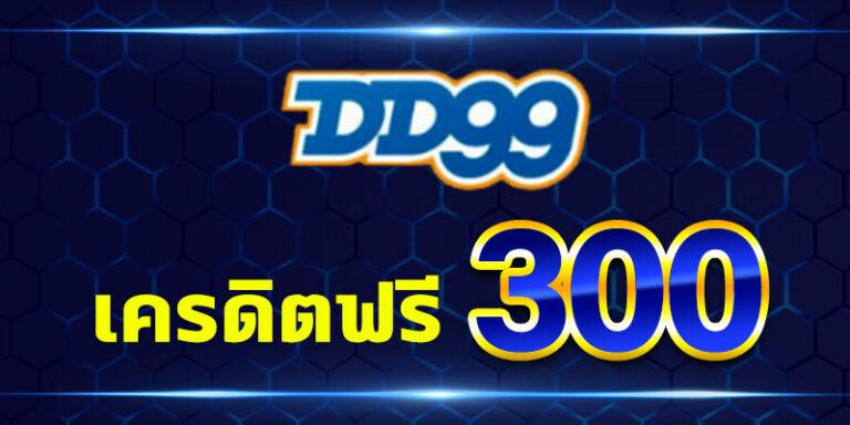 DD99 ที่ดีที่สุดหนึ่งในคาสิโนออนไลน์ สมาชิกใหม่สมัครได้รับเครดิตฟรี 300%