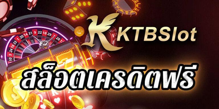 KTBSlot คาสิโนออนไลน์ แจกเครดิตฟรี รับทันที ไม่ต้องฝาก 2021 ล่าสุด