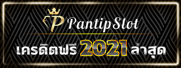 สล็อตออนไลน์ PantipSlot ผู้ให้บริการเกม คาสิโนออนไลน์คู่มือสำหรับเครดิตฟรี