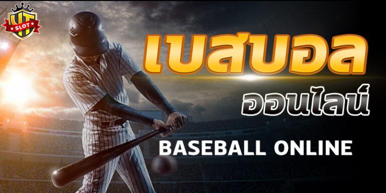 แทงเบสบอลออนไลน์ สมัครแทงเว็บพนันที่ดีที่สุด 2021