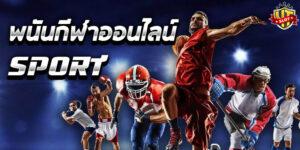 พนันกีฬาออนไลน์ - เล่นอะไรได้บ้างบนเว็บพนันกีฬาออนไลน์