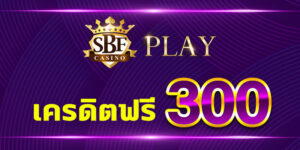 SBFPLAY99เครดิตฟรี