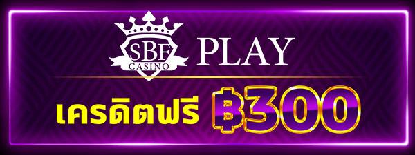 SBFPLAY99 เว็บพนันที่โดดเด่นในเรื่องเกมสล็อต สมาชิกใหม่รับเครดิตฟรี 300