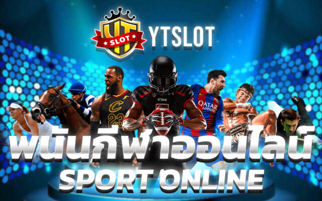 เว็บพนันกีฬาออนไลน์ YTslot สมัครแทงเว็บพนันที่ดีที่สุด 2021