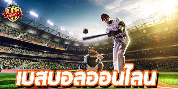 แทงเบสบอลออนไลน์ เทคนิคและวิธีการแทงเบสบอลที่