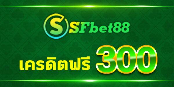 SFBet88
