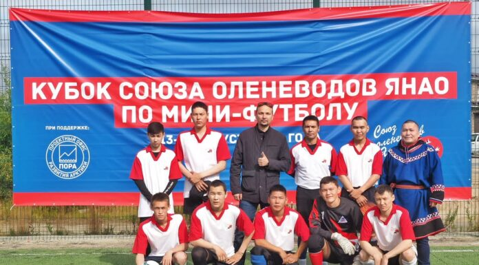 First indigenous people mini-football Cup awarded in Russian Arctic.