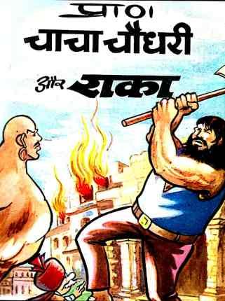Chacha Chaudhary Aur Raka - Diamond Comics