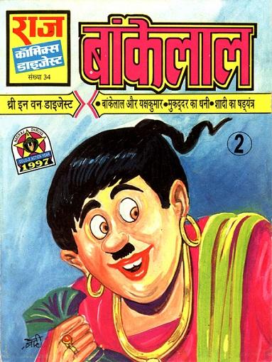 बांकेलाल - राज कॉमिक्स