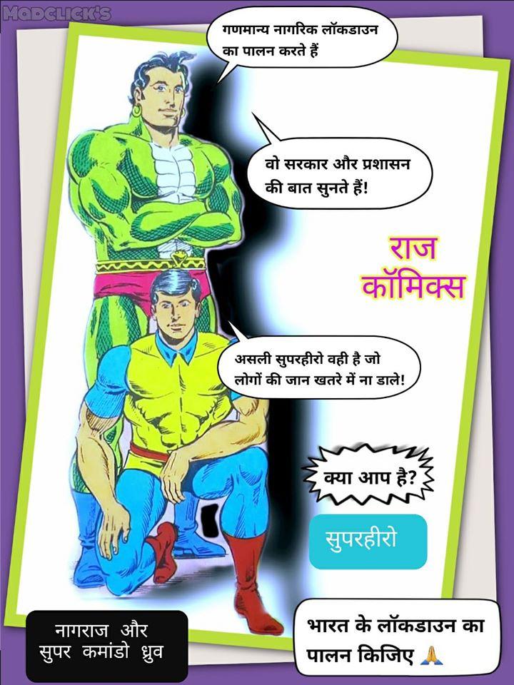 राज कॉमिक्स - कॉमिक्स बाइट - नागराज और सुपर कमांडो ध्रुव