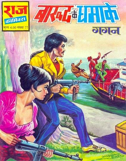 गगन - राज कॉमिक्स