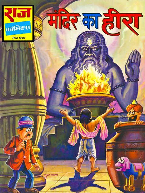 जासूस टोपीचंद और मंदिर का हीरा साभार: राज कॉमिक्स