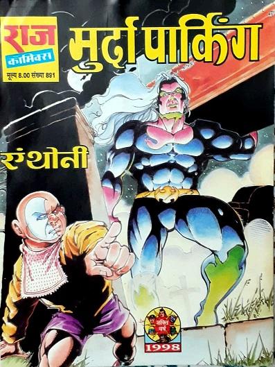 Murda Parking (Anthony) - Raj Comics