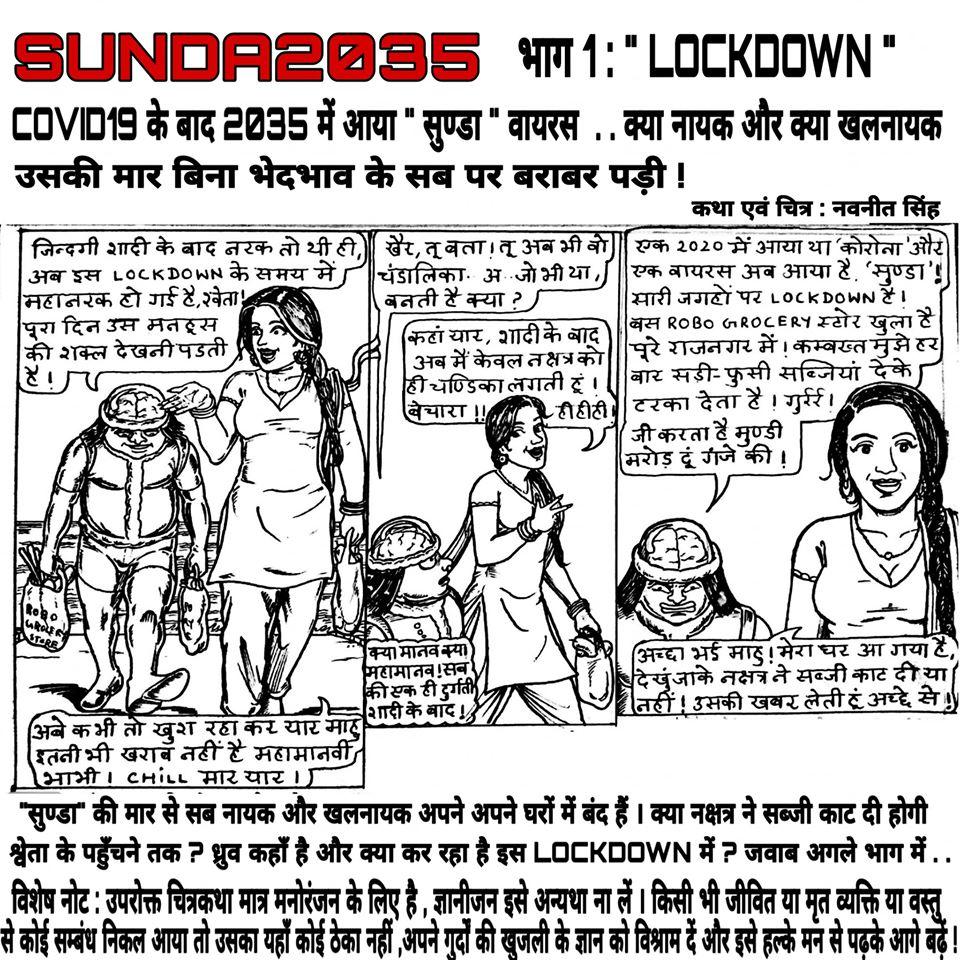 नवनीत सिंह - फैन आर्टवर्क - राज कॉमिक्स