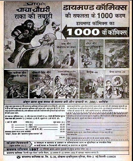 Chacha Choudhary Aur Raka Ki Tabahi