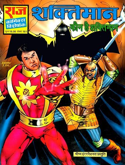शक्तिमान - राज कॉमिक्स