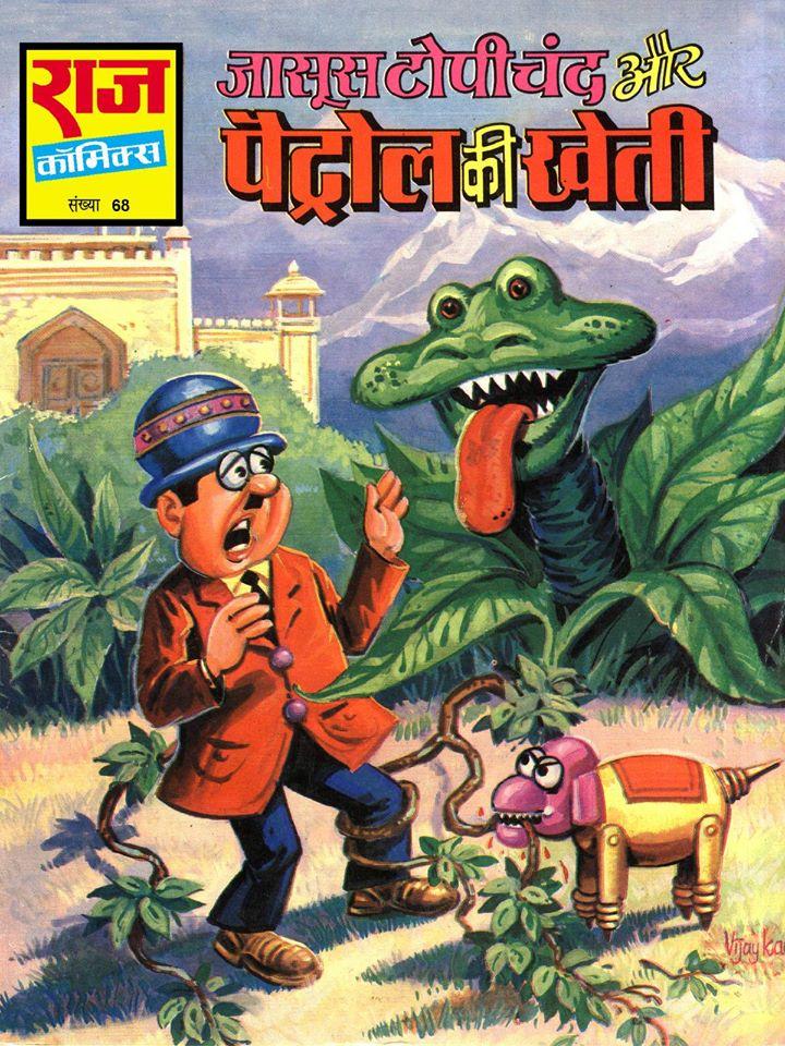 जासूस टोपीचंद और पेट्रोल की खेती साभार: राज कॉमिक्स
