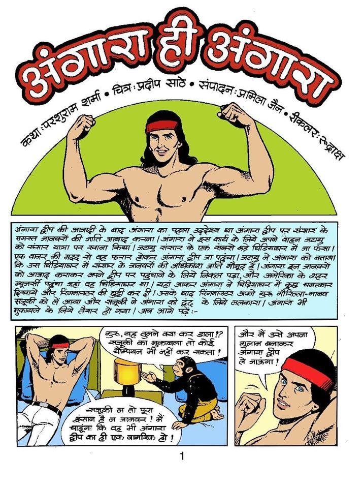 Angara - Tulsi Comics