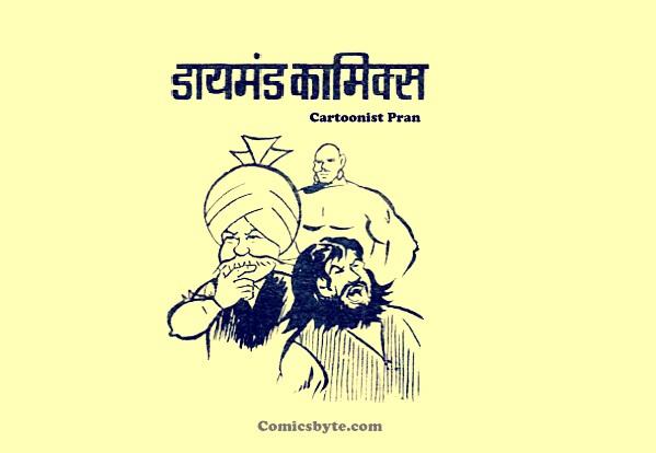 Chacha Choudhary Aur Raka - Diamond Comics