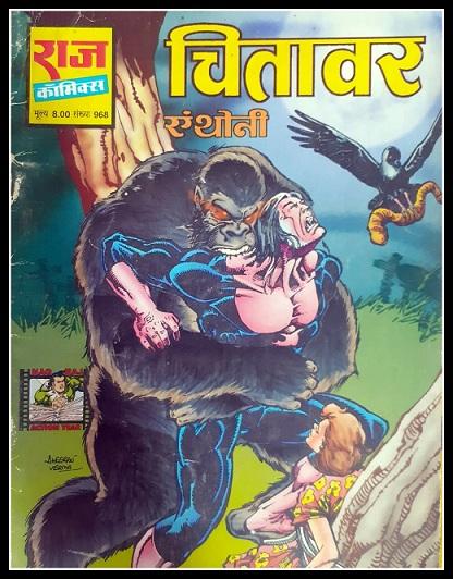 चितावर कॉमिक्स - एंथोनी, राज कॉमिक्स