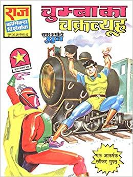चुम्बा का चक्रव्यूह राज कॉमिक्स चित्रकथा: अनुपम सिन्हा