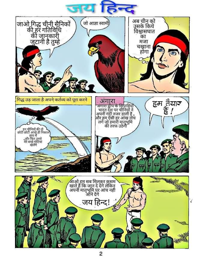 जय हिंद तुलसी कॉमिक्स/कॉमिक्स इंडिया अंगारा