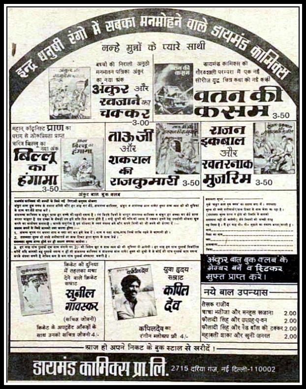 डायमंड कॉमिक्स विज्ञापन कॉमिक्स बाइट आर्काइव्ज
