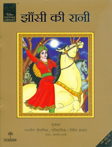 झाँसी की रानी विल्को पिक्चर्स लाइब्रेरी कॉमिक्स बाइट