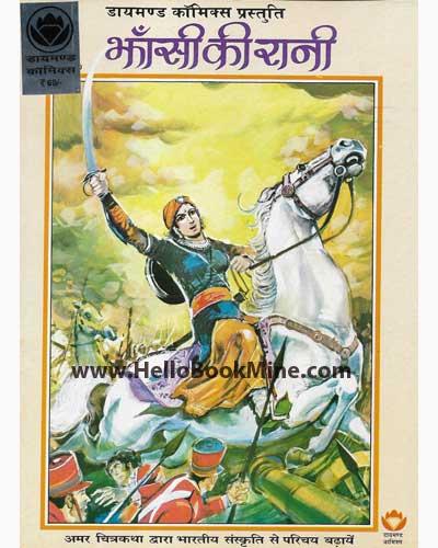 झाँसी की रानी डायमंड कॉमिक्स कॉमिक्स बाइट