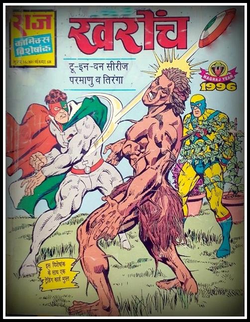 आर्टवर्क: मनु राज कॉमिक्स - खरोंच