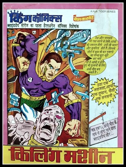 किलिंग मशीन - ब्लाइंड डेथ किंग कॉमिक्स
