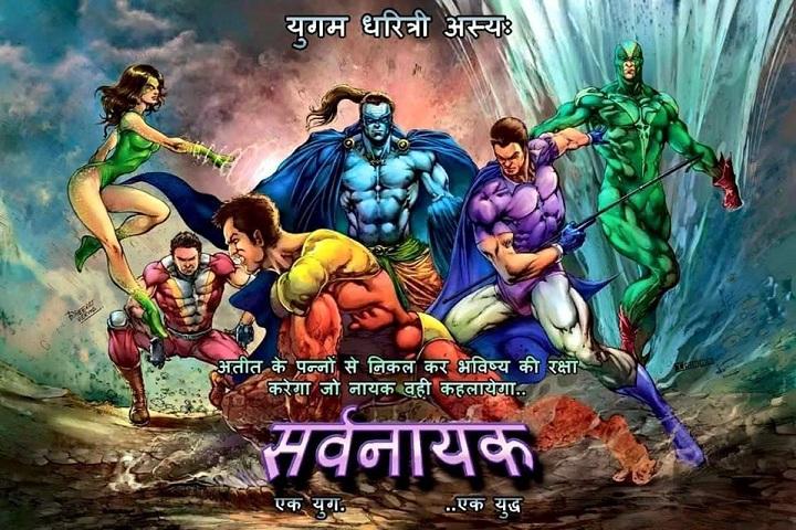किंग कॉमिक्स करैक्टर्स (King Comics Characters)  Sarvnayak - Raj Comics