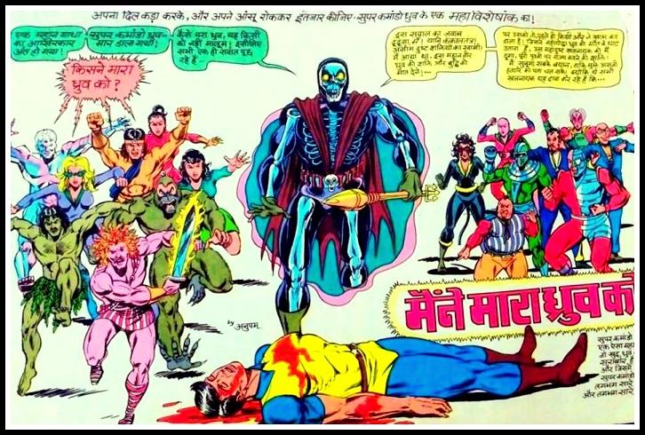 'मैंने मारा ध्रुव को' का डबल स्प्रेड विज्ञापन - राज कॉमिक्स