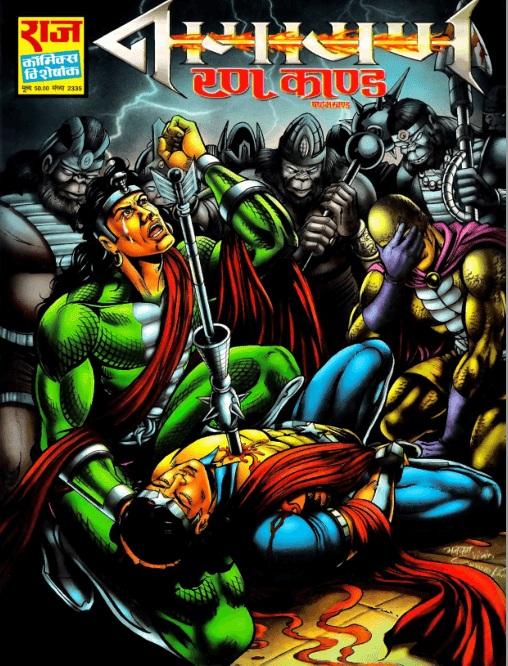 षष्ठम कांड - रण कांड - राज कॉमिक्स - नागायण