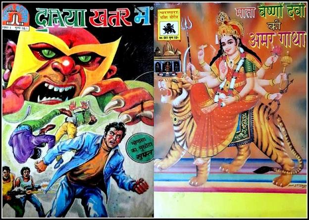 परम्परा कॉमिक्स - दुनिया खतरे में और माता वैष्णो देवी की अमर गाथा