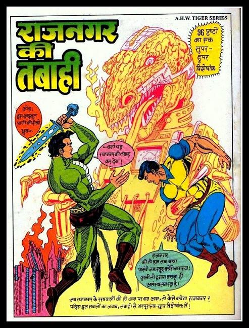 Rajnagar Ki Tabahi - Raj Comics