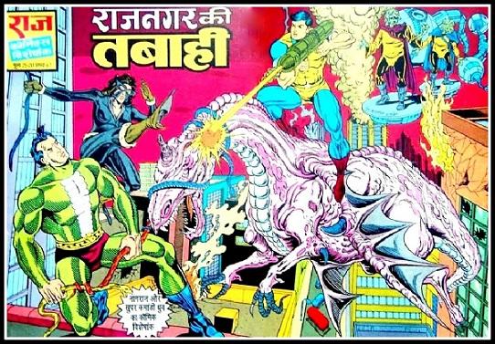 Rajnagar Ki Tabahi