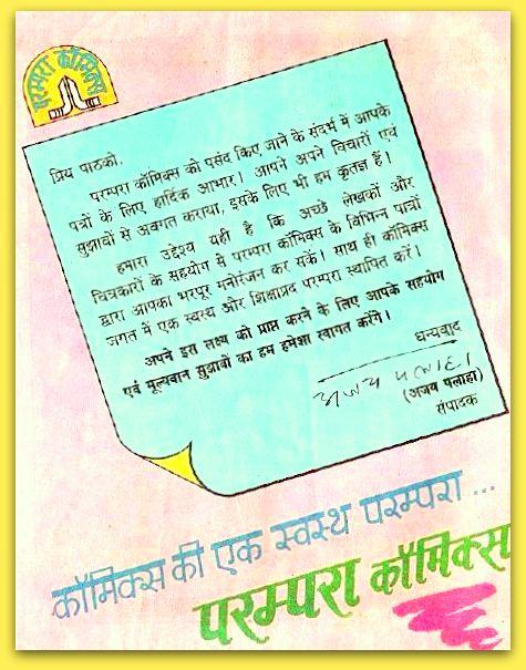परम्परा कॉमिक्स - संपादक अजय पलाहा