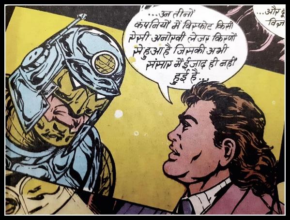 स्टील और अनीस राज कॉमिक्स आर्टिस्ट: नरेश कुमार