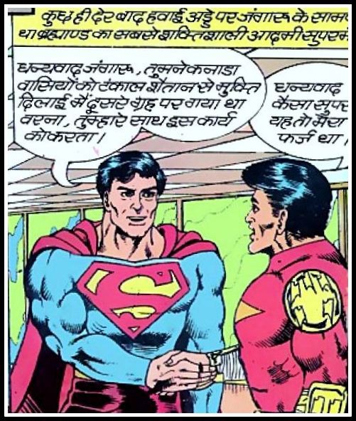 जंगारू और टंकाल शैतान - फोर्ट कॉमिक्स
