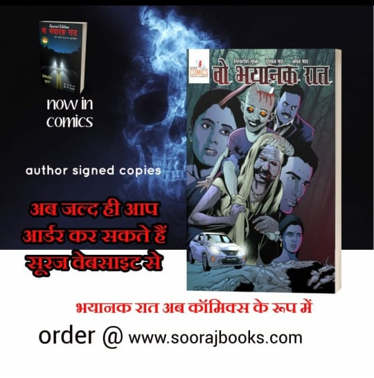 Wo Bhayanak Raat फिक्शन कॉमिक्स सूरज पॉकेट बुक्स