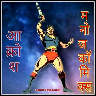 Aakrosh Manoj Comics