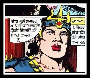 शक्तिमान आक्रोश मनोज कॉमिक्स