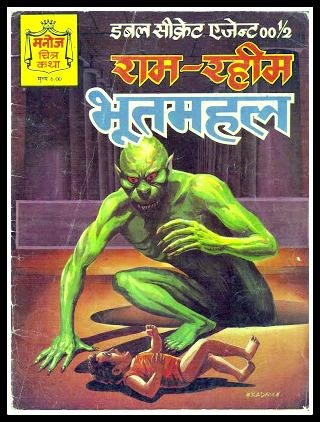 मनोज कॉमिक्स  भूतमहल - डबल सीक्रेट एजेंट ००१/२ राम-रहीम
