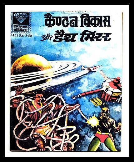 Captain Vikas Aur Death Mirror  Diamond Comics
