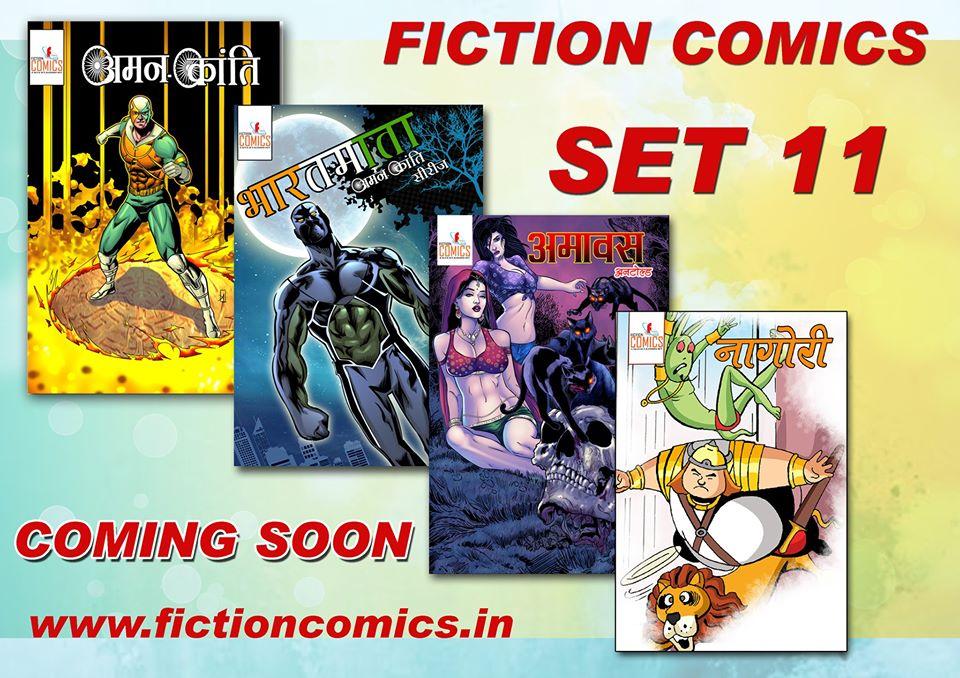फिक्शन कॉमिक्स सेट 11