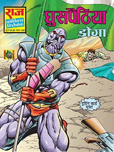 Ghuspaithiya - Doga - Raj Comics